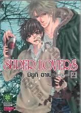 SUPER LOVERS เล่ม 02