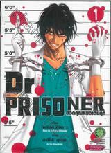 Dr.PRISONER ยอดคุณหมอเดนคุก เล่ม 01