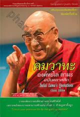 คมวาทะ องค์ทะไล ลามะ ฉบับคลาสสิก : Dalai Lama's Quotations - Classic Edition