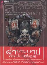 สารานุกรมสีดำ Book 01 ตอน ตำนานบาปคนเปื้อนเลือด