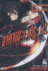 อาคาเมะสวยประหาร Akame ga KILL! เล่ม 13