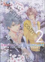Brothers Conflict 2nd SEASON เล่ม 02 (นิยาย)