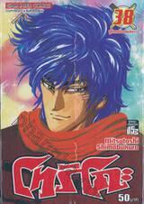 โทริโกะ เล่ม 38 - สู่โลกเบื้องหลัง!!