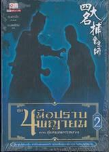 ชุด 4 มือปราบพญายม ตอน ชุมนุมนครหลวง เล่ม 02 (จบ)
