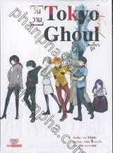 Tokyo Ghoul โตเกียว กูล [วันวาน] (นิยาย)