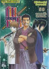 กินทามะ - Gintama เล่ม 59 - จอกเหล้าสามจอก