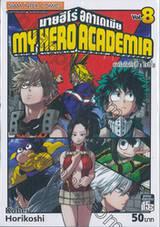 My Hero Academia มายฮีโร่ อคาเดเมีย เล่ม 08 ยาโอโยโรซึ : ไรซิ่ง