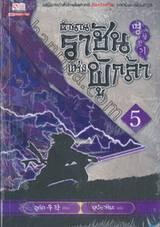 ตำนานราชันแห่งผู้กล้า เล่ม 05