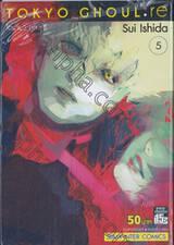 Tokyo Ghoul : re โตเกียว กูล : รี เล่ม 05
