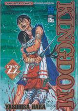 Kingdom เล่ม 22