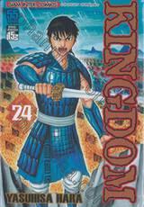 Kingdom เล่ม 24
