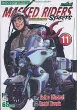 MASKED RIDERS SPIRITS ตำนานหน้ากากมด ภาคใหม่ เล่ม 11