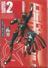 HERO COMPANY บริษัทยอดมนุษย์พิทักษ์โลก เล่ม 02