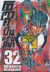 โอตาคุปั่นสะท้านโลก เล่ม 32