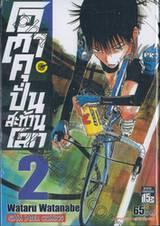 โอตาคุปั่นสะท้านโลก เล่ม 02