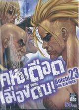 คนเดือดเมืองดิบ SUN-KEN ROCK เล่ม 23