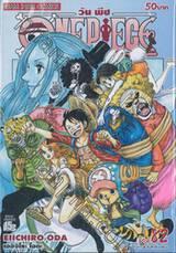 วัน พีซ - One Piece เล่ม 82