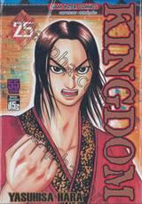 Kingdom เล่ม 25
