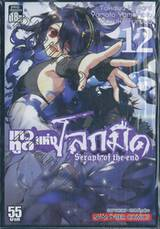เทวทูตแห่งโลกมืด Seraph of the end เล่ม 12