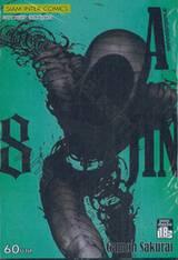 AJIN สายพันธุ์อมนุษย์ เล่ม 08