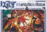 MAGI เมไจ การผจญภัยของซินแบด เล่ม 09