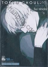 Tokyo Ghoul : re โตเกียว กูล : รี เล่ม 08