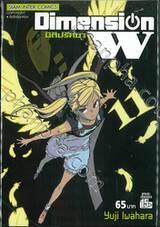 Dimension W มิติปริศนา เล่ม 11