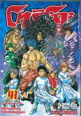 โทริโกะ เล่ม 41 - การต่อสู้ของเหล่าราชา