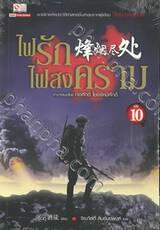ไฟรักไฟสงคราม เล่ม 10