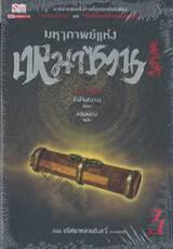 มหากาพย์แห่งเหมาซาน เล่ม 03 ตอน ปริศนาหลานถิงซวี่ (ภาคปลาย)