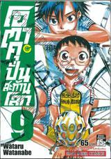 โอตาคุปั่นสะท้านโลก เล่ม 09