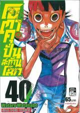 โอตาคุปั่นสะท้านโลก เล่ม 40