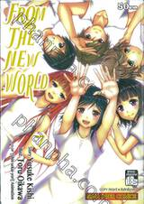 From The New World เล่ม 07