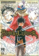Black Clover เล่ม 02 ผู้ปกป้อง