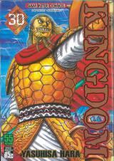 Kingdom เล่ม 30