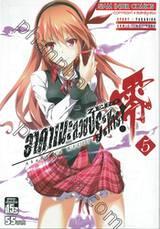 อาคาเมะสวยประหาร Akame ga KILL!  ZERO เล่ม 05