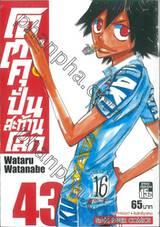 โอตาคุปั่นสะท้านโลก เล่ม 43