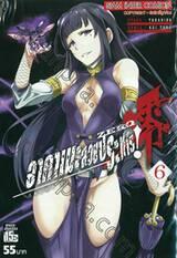 อาคาเมะสวยประหาร Akame ga KILL!  ZERO เล่ม 06