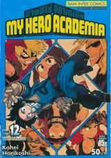 My Hero Academia มายฮีโร่ อคาเดเมีย เล่ม 12 THE การสอบ