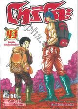 โทริโกะ เล่ม 43 - วัตถุดิบที่ยังไม่เคยเห็น!!