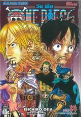 วัน พีซ - One Piece เล่ม 84