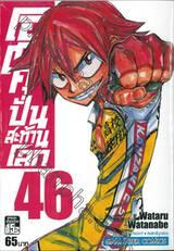 โอตาคุปั่นสะท้านโลก เล่ม 46