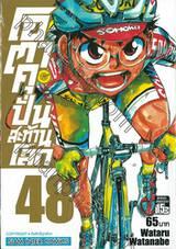โอตาคุปั่นสะท้านโลก เล่ม 48