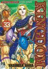 Kingdom เล่ม 33