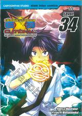 EXEcutional - เอ็กซีคิวชั่นแนล มหาสงครามออนไลน์ถล่มจักรวาล เล่ม 34