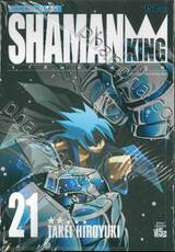 SHAMAN KING ราชันย์แห่งภูต เล่ม 21