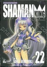 SHAMAN KING ราชันย์แห่งภูต เล่ม 22