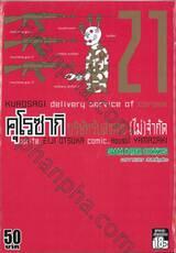 คุโรซากิ บริษัทรับส่งศพ(ไม่)จำกัด เล่ม 21