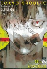 Tokyo Ghoul : re โตเกียว กูล : รี เล่ม 10
