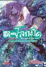 เทวทูตแห่งโลกมืด Seraph of the end เล่ม 06 อิจิโนเสะ กุเร็นกับวิกฤตการณ์แห่งวัยสิบหก (นิยาย)